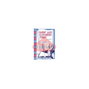 Бумажно беловая продукция Курсовые проекты дипломные работы Бумага для курсовых работ Фолдер a4 75лист 60г м2 с рамкой арт 00091
